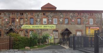 Янтарный замок. Вид из-за ограды