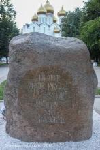 Памятники Ярославля