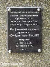 Табличка на памятнике собакам - истребителям танков