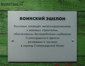 Мемориальный комплекс «Воинский эшелон». Фото Волгограда