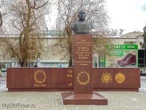 Памятник генерал-полковнику Михаилу Степановичу Шумилову. Фото Волгограда