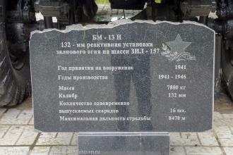 Пос. Селекционной станции. Мемориальный комплекс