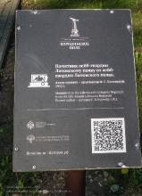Бородинское поле. Памятник Лейб-гвардии Литовскому полку