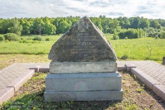 Памятник Александру Гавриловичу Огареву. Бородинское поле