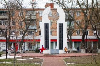 Памятник жертвам радиационных катастроф. Ейск. Краснодарский край