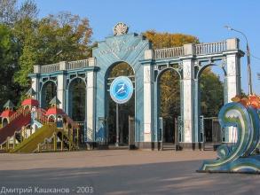 Фото автозаводского парка. Главный вход. Фото 2003 года
