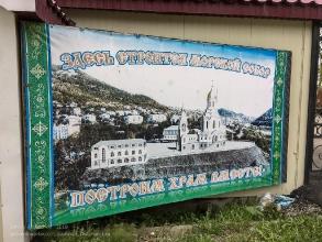Баннер на въезде на Территорию Морского собора. Петропавловск-Камчатский
