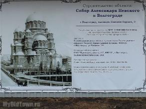 Собор Александра Невского в Волгограде. Информация о строительстве собора. Фото