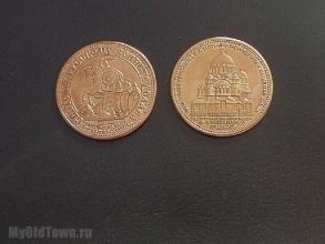 Медные памятные монеты в честь строительства собора Александра Невского в Волгограде. Фото