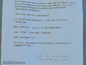Собор Александра Невского в Волгограде. Фото 2016 года