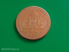 Медная памятная монета в честь строительства собора Александра Невского в Волгограде. Фото аверса