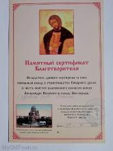 Собор Александра Невского в Волгограде. Памятный сертификат Благотворителя. Декабрь 2017 года