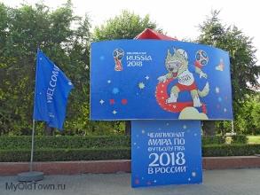ЧМ-2018 по футболу. Праздничный наряд Волгограда. Проспект Ленина