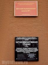 Тактильная табличка. Частная гимназия Стеценко Фото Волгограда