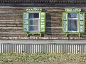 Улица Красноуфимская дом 20. Фото