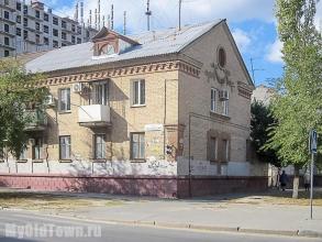 Улица Козловская дом 22. Фото Волгограда