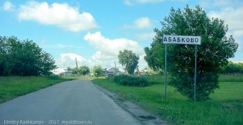 Село Абабково