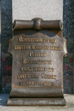 Нижегородский Кремль. Табличка памятнику Георгию Всеволодовичу и Святителю Симону