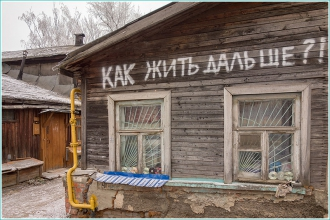 Надписи на стенах. Старые деревянные дома по улице Славянской в Нижнем Новгороде