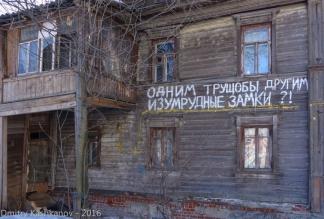Надписи на стене деревянных домов. Нижний Новгород