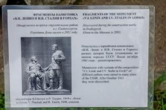 Светлогорск. Фрагменты памятника И.В.Сталин и В.И.Ленин в Горках