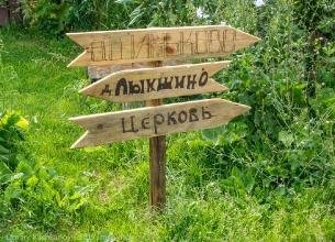 Деревня Шаньково. Указатель