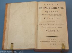 Деяния Петра Великого - мудрого преобразователя России. 1788 год. Фото книги