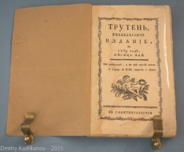 Трутень. Еженедельное издание. 1769 год. Фото