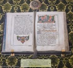 Музей старинных книг в Суздале. Фото старинных книг