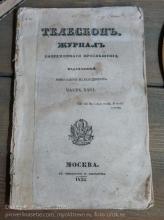 Журнал Телескоп. 1835 год. Иркутский музей декабристов