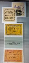 Боны торговых фирм г. Ейска. 1918-1919 годы