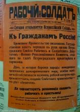 7 ноября 1917 года. К гражданам России. Революционный плакат. Фото