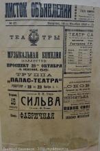 Листок объявлений 1919 года. Фото