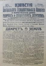 Революционные плакаты