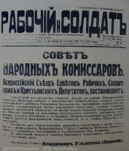 9 ноября 1917 года. К гражданам России. Революционный плакат. Фото