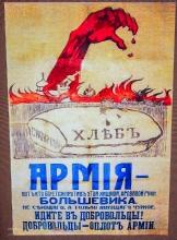Кровавая рука. Революционный плакат