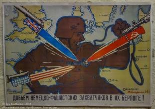 Плакат Добьем немецко-фашистских захватчиков в их берлоге