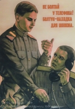 Плакаты II мировой войны