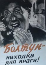 Плакат. Болтун - находка для врага