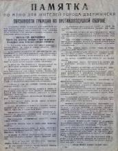 Плакат. Обязанности граждан по противовоздушной обороне
