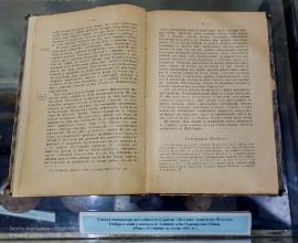 Рапорт командира английского корабля Везувий