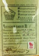 Членский билет Международной организации помощи борцам революции