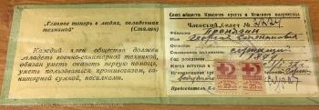 Членский билет Союза красного креста и красного полумесяца