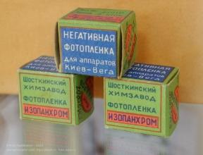 Фотопленка для фотоаппарата Киев 30