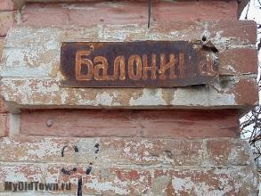 Старая  адресная табличка. Фото Волгограда