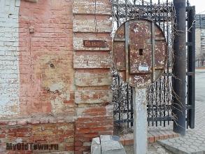 Старая стойка для телефона-автомата и старая адресная табличка Фото Волгограда
