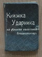 Книжка ударника на Фронте колхозной взаимопомощи