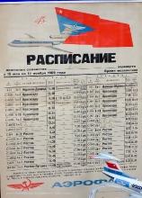 Расписание самолетов 1969 года. Ейский краеведческий музей