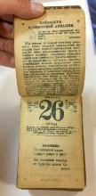 Отрывной календарь на 1944 год. Куйбышев об авиации