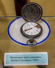 Наградные карманные часы